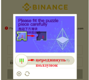 Binance-re 2