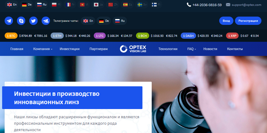 Optex.pro